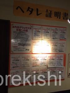 千葉デカ盛りみちる屋松戸本店ガツ盛りみちるデラックス2ラーメン15