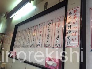 千代田区メガ盛り学生小川町ラーメンの龍岡野菜あんかけ焼きそば