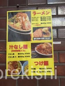 神田立川マシマシマシライス大盛りもやし豚マシインスパイア18