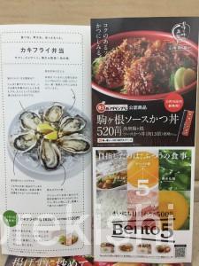 hottomottoほっともっとお弁当大盛りのり弁天丼カキフライチェーン店メニュー19