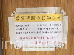 亀戸餃子本店日本一世界一美味しい人気有名行列ビール29