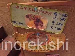 豊島区メガ盛り目白カフェバーレフティオムライス特大洋食14