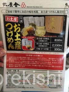 東京駅六厘舎朝食持ち帰り得製つけ麺ラーメン特盛行列待ち時間2