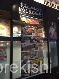 いきなりステーキ赤坂プラチナ会員誕生日特典黒毛和牛サーロイン肉マイレージカード22