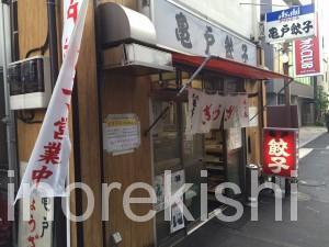 亀戸餃子本店日本一世界一美味しい人気有名行列ビール6