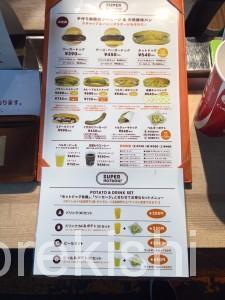 巨大スーパーホットドッグ吉祥寺ハモニカ横丁黒生ビール7