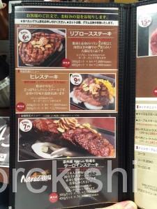 いきなりステーキ赤坂プラチナ会員誕生日特典黒毛和牛サーロイン肉マイレージカード9