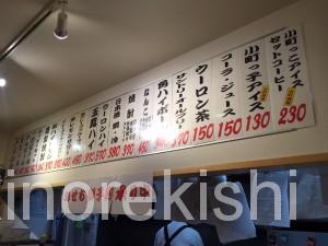 岩本町小町食堂24時間営業年中無休ご飯大盛り深夜飲み放題19