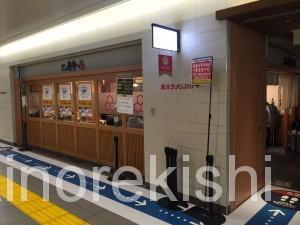東京駅六厘舎朝食持ち帰り得製つけ麺ラーメン特盛行列待ち時間5