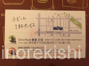 神田シルバーバック食堂豆福ランチ特上牛ロースガリバタざぶとんステーキ丼大盛り17