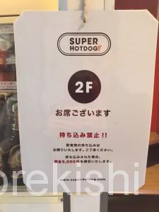 巨大スーパーホットドッグ吉祥寺ハモニカ横丁黒生ビール