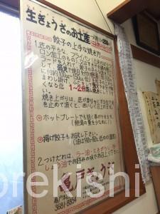 亀戸餃子本店日本一世界一美味しい人気有名行列ビール25