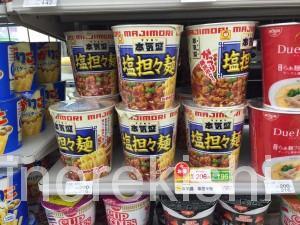 カップヌードルパスタ和風タラコマルちゃんマジモリ本気盛塩担々麺2