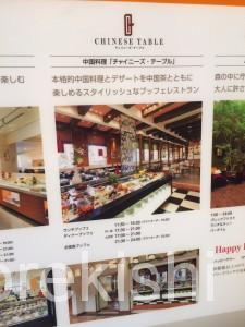 オリエンタルホテル東京ベイチャイニーズテーブル中華ランチビュッフェバイキング食べ放題12