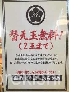 神田博多豚骨たかくら日本橋室町店替え玉無料濃厚スープ