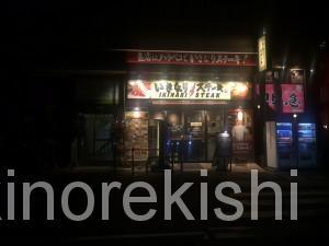 いきなりステーキ神谷町ミドルリブロースステーキ安いコスパ3