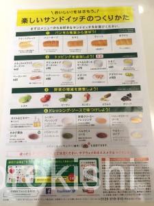 サブウェイ野菜カフェ神田小川町店パーティートレイコンボチェーン店女性コイケヤ4