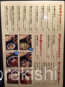 大森デカ盛り三ツ矢堂製麺つけ麺極盛りきわもり1.5kg氷締め9