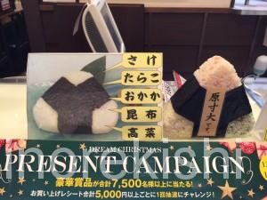 東京スカイツリーデカ盛りソラマチ俵屋重吉スーパージャンボ六三四おにぎりおむすび16