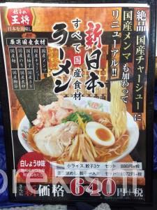 餃子の王将神田東口店国産新日本ラーメン焼めしランチ定食チャーハン大盛り5