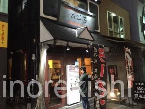 上野深夜つけ麺北海道ラーメンひむろ味噌ダレ特盛8