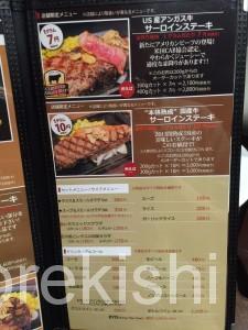 いきなりステーキ神谷町ミドルリブロースステーキ安いコスパ10
