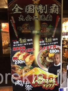 肉汁祭全国1位葛西ラーメンおとど食堂極肉玉そば大盛り肉増しご飯12