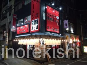 錦糸町深夜ラーメンニンニク味噌ラーメンまんぷく商店満腹豪華盛り麺大盛り4