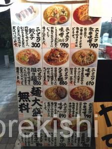 錦糸町深夜ラーメンニンニク味噌ラーメンまんぷく商店満腹豪華盛り麺大盛り8