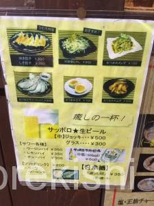 上野深夜つけ麺北海道ラーメンひむろ味噌ダレ特盛6