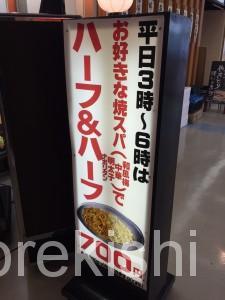 神奈川県横浜市メガ盛り焼き飯焼きスパ金太郎メガ盛りハーフ&ハーフナポリタン9