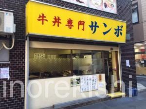 秋葉原土日祝日ランチ牛丼専門店サンボ大盛り3