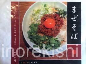 船堀デカ盛りラーメン多久味たくみにぼしのつけ麺大盛り無料麺増量1kgランチ都営新宿線6