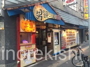 三鷹デカ盛りキッチン男の晩ごはんスタミナ野郎丼極大盛りラーメンにんにく3