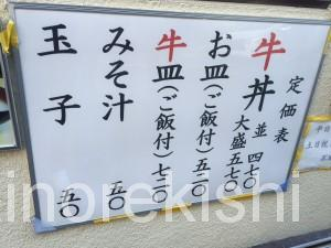秋葉原土日祝日ランチ牛丼専門店サンボ大盛り8