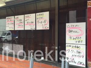 港区虎ノ門デカ盛りメガ盛りビックラーメン野菜大盛り麺餃子ライス巨大ビッグチャンボ4