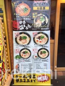 とんこつラーメン博多風龍神田西口店替え玉2玉無料紅しょうが辛子高菜にんにくばりかた6