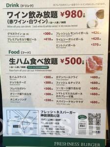 神田フレッシュネスバーガーハンバーガーチェーン店クラシックホットドッグギネスビール世界7