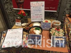 横浜デカ盛り沖縄時間おきなわたいむ肉そば大盛りランチポルタ2