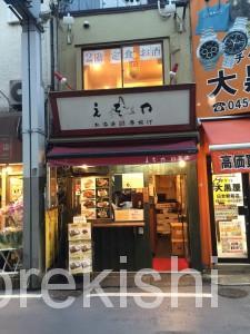神奈川県横浜市日吉デカ盛りえぞやザンキデカ盛り丼大盛り唐揚げ手羽先ランチビール18