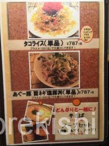 横浜デカ盛り沖縄時間おきなわたいむ肉そば大盛りランチポルタ15