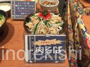横浜デカ盛り沖縄時間おきなわたいむ肉そば大盛りランチポルタ14