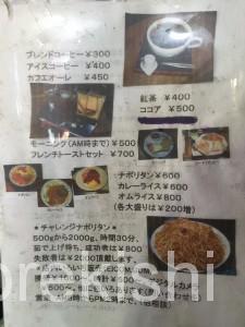 勝どきデカ盛りくすの樹くすのきチャレンジナポリタンアイスコーヒー東京都中央区制限時間喫茶店20