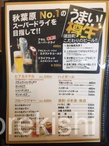 大人のお子様ランチ須田町食堂秋葉原UDX店アキバイチ洋食プレート大盛りフライドポテトフリッツ爆盛りクレミアドライブラック黒生ビール3