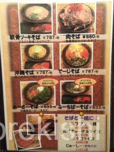 横浜デカ盛り沖縄時間おきなわたいむ肉そば大盛りランチポルタ25