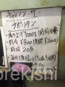 勝どきデカ盛りくすの樹くすのきチャレンジナポリタンアイスコーヒー東京都中央区制限時間喫茶店10