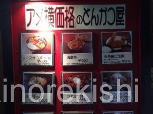上野メガ盛りかつ仙三色盛り定食ご飯大盛りキャベツ山盛りかつ丼チーズメンチカツ11
