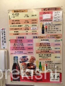 神奈川県横浜市日吉デカ盛りえぞやザンキデカ盛り丼大盛り唐揚げ手羽先ランチビール20