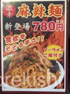 大門デカ盛り桂園けいえんランチホイコーロ麺定食大盛り安い中華浜松町6