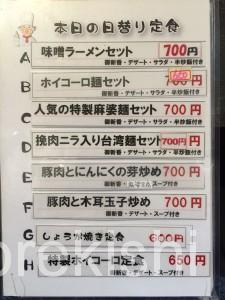 大門デカ盛り桂園けいえんランチホイコーロ麺定食大盛り安い中華浜松町23